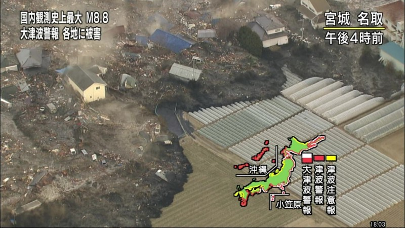 Tsunamijpg
