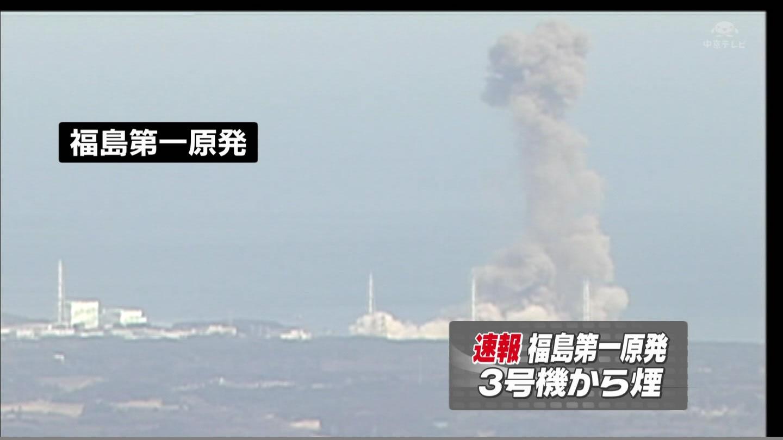 福島第一原発が爆発した時に思ったこと