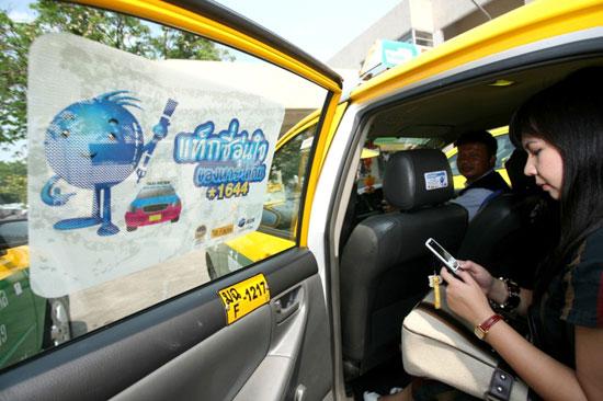 タイ ぼったくりタクシー