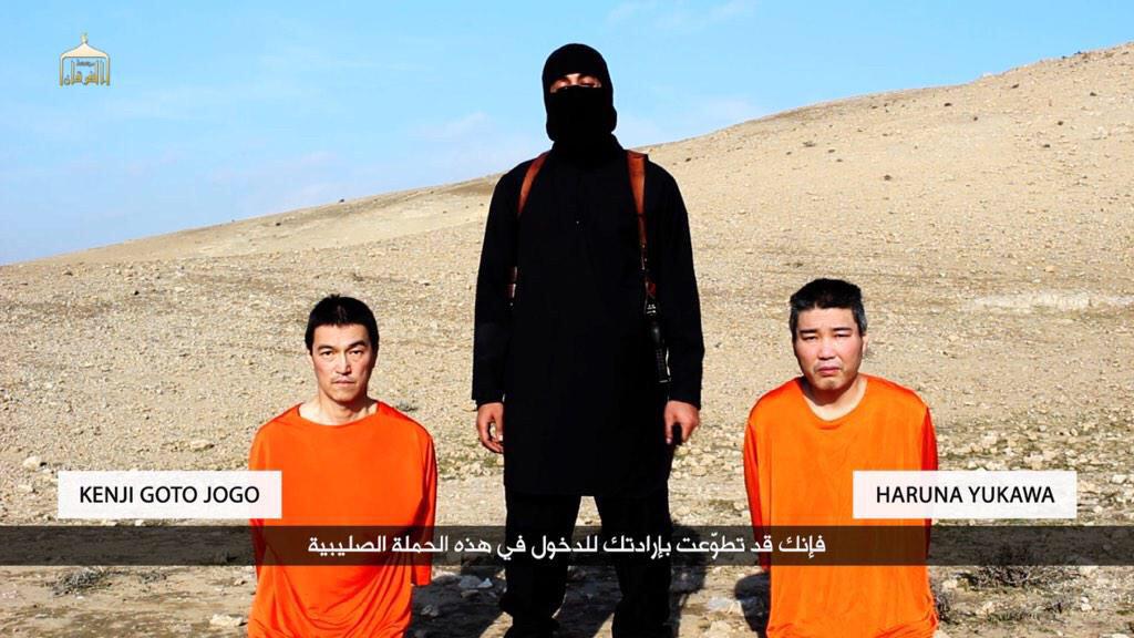 イスラム国 拘束された日本人