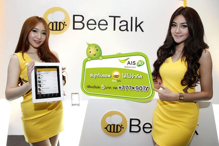 AIS-BeeTalk-001