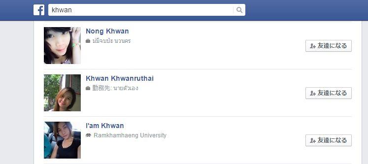 タイ人の友達検索