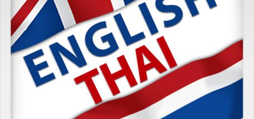 タイで英語