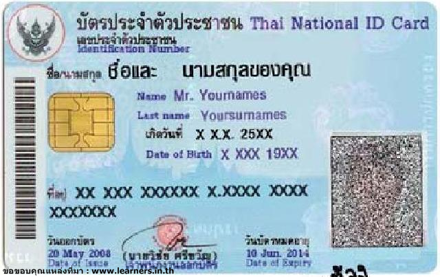 thaiIDcard