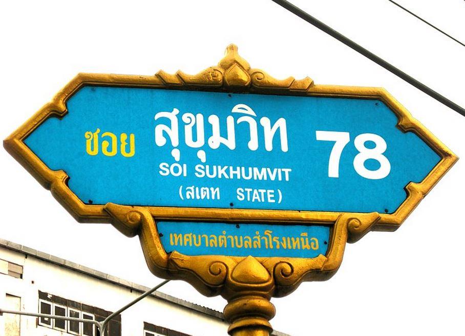 タイ人の遊び場