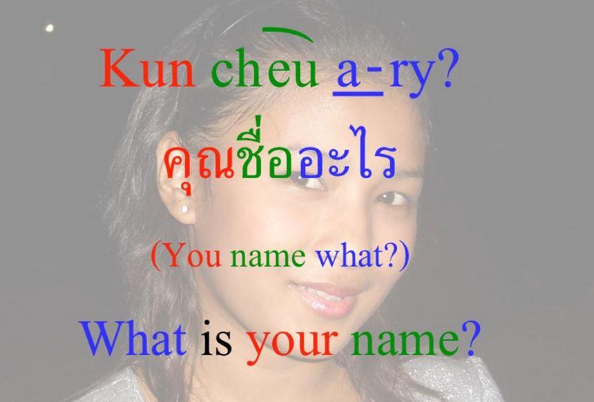 タイ語でナンパ