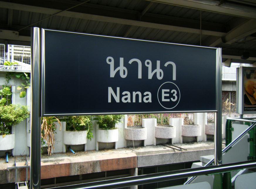ナナプラザの駅