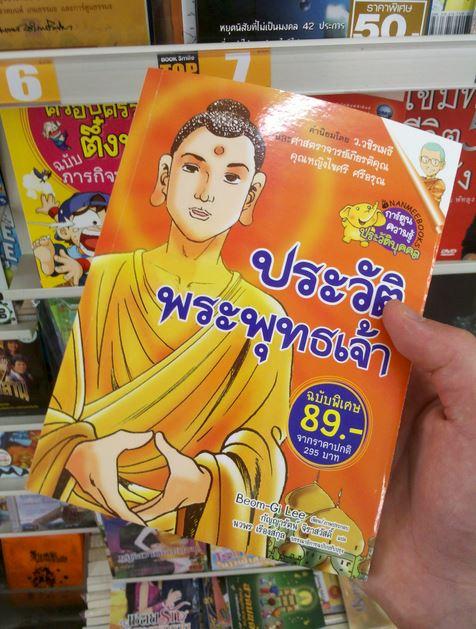タイの漫画