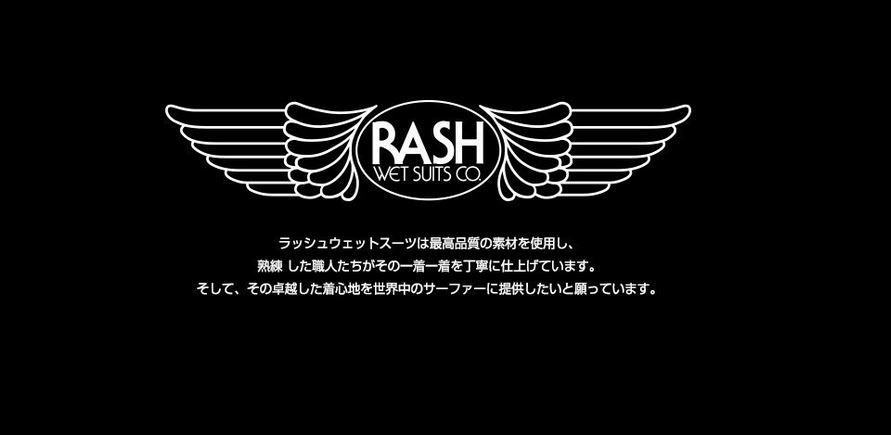 RASHウエットスーツ