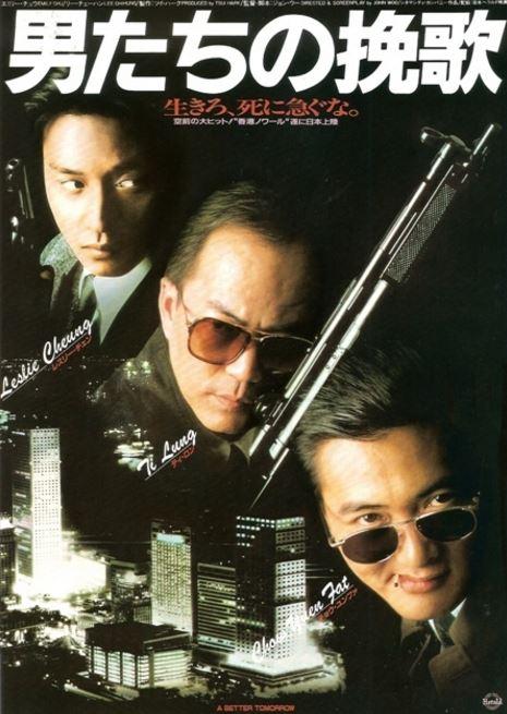香港名作映画