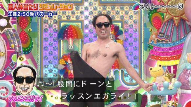 日本のお笑い世界一