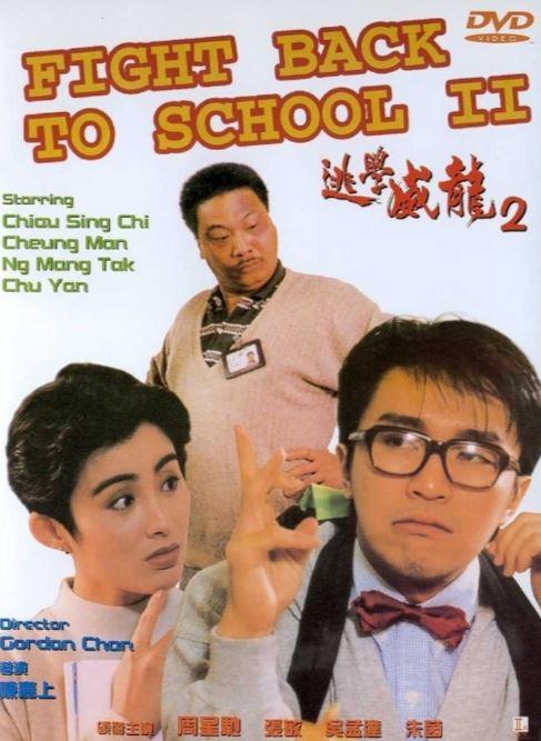 超面白い香港コメディ映画