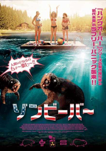 ウケるゾンビ映画