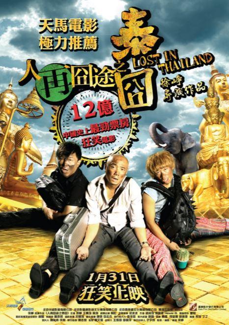 タイ旅行コメディ映画