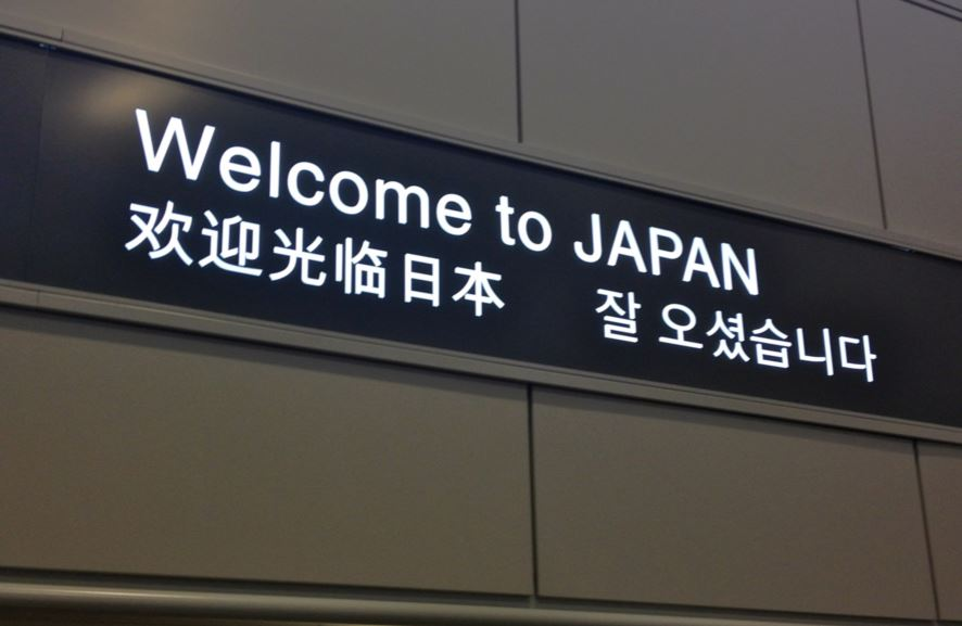 日本へようこそ