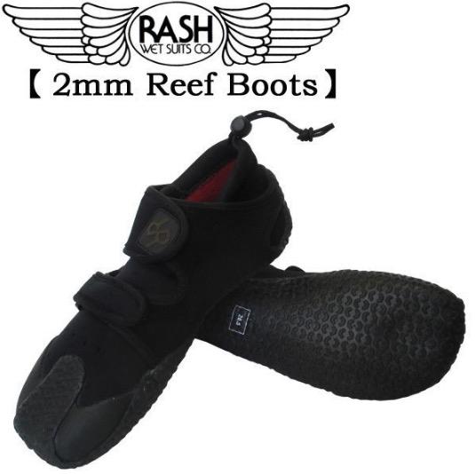 ReefBoots