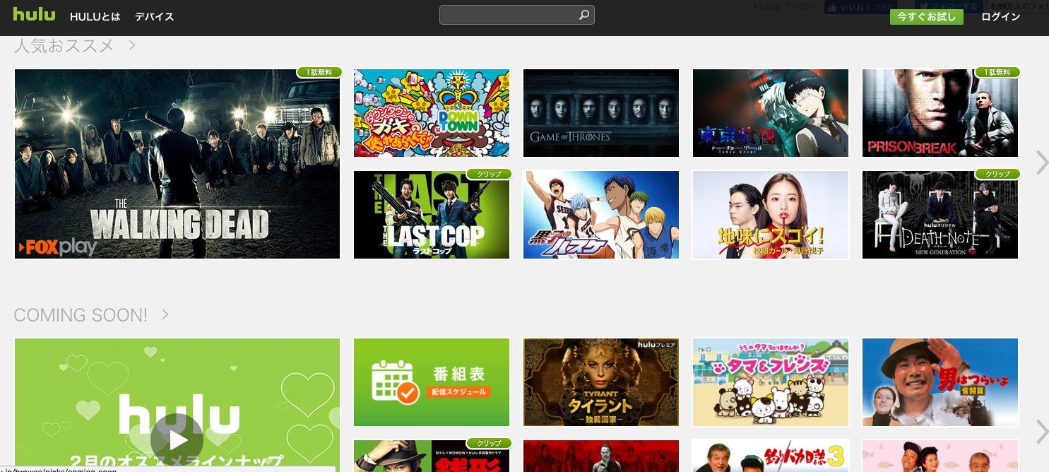 Hulu-Drama